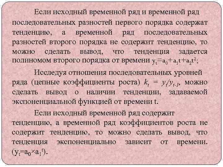 Если исходный временной ряд и временной ряд последовательных разностей первого порядка содержат тенденцию, а