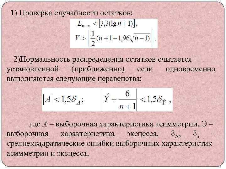 1) Проверка случайности остатков: 2)Нормальность распределения остатков считается установленной (приближенно) если одновременно выполняются следующие