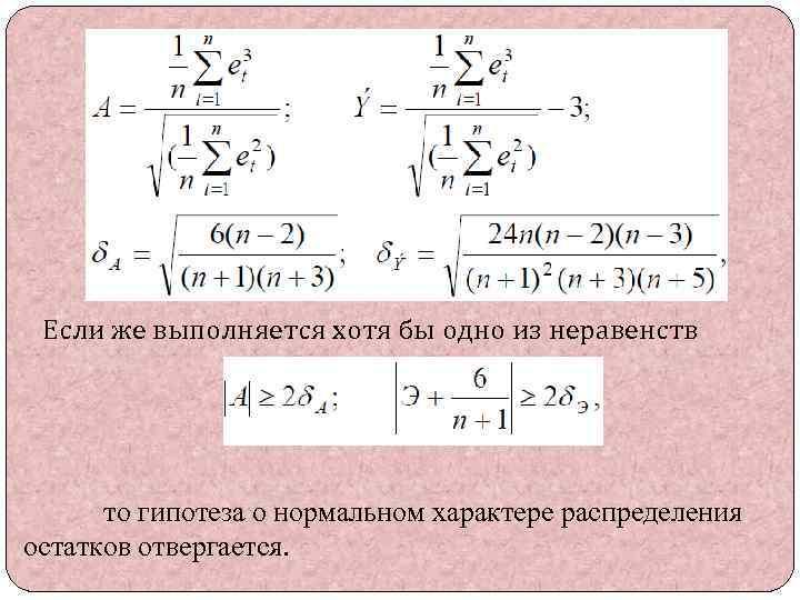 Если же выполняется хотя бы одно из неравенств то гипотеза о нормальном характере распределения