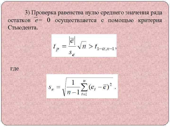 3) Проверка равенства нулю среднего значения ряда остатков e= 0 осуществляется с помощью критерия