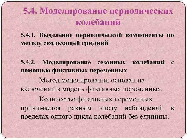 5. 4. Моделирование периодических колебаний 5. 4. 1. Выделение периодической компоненты по методу скользящей