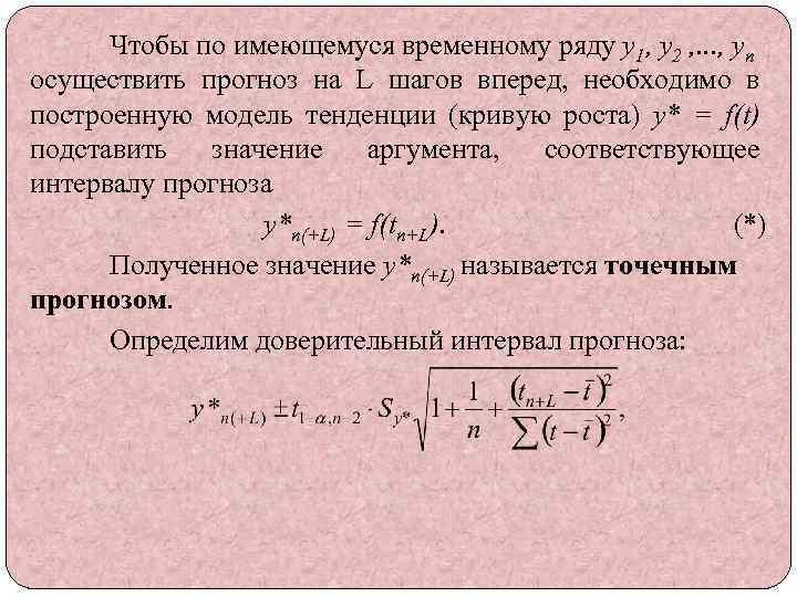 Чтобы по имеющемуся временному ряду y 1, y 2 , . . . ,