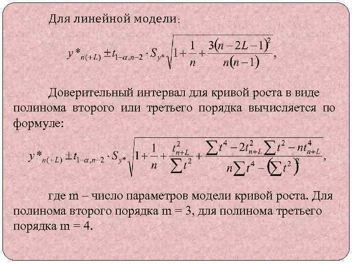 Для линейной модели: Доверительный интервал для кривой роста в виде полинома второго или третьего