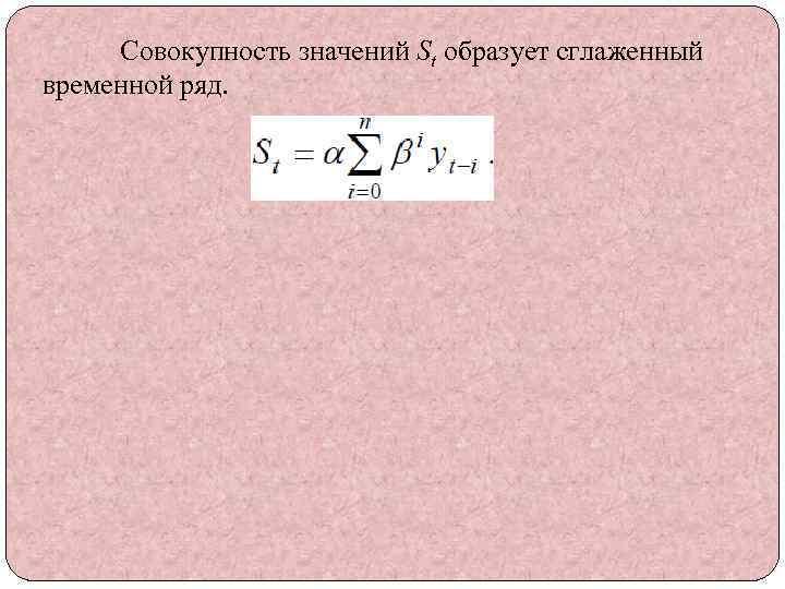 Совокупность значений St образует сглаженный временной ряд.