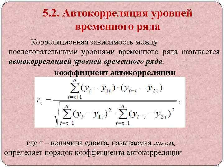 5. 2. Автокорреляция уровней временного ряда Корреляционная зависимость между последовательными уровнями временного ряда называется