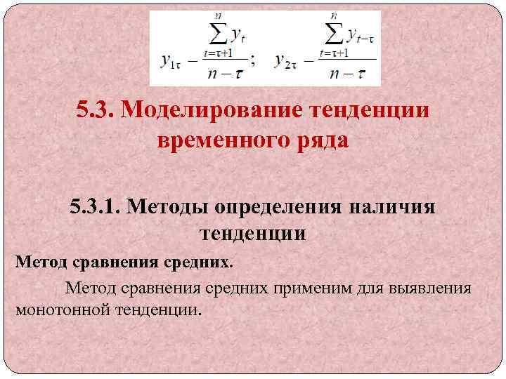 5. 3. Моделирование тенденции временного ряда 5. 3. 1. Методы определения наличия тенденции Метод