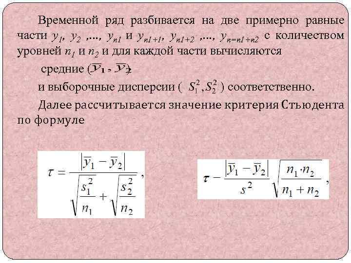 Временной ряд разбивается на две примерно равные части y 1, y 2 , .