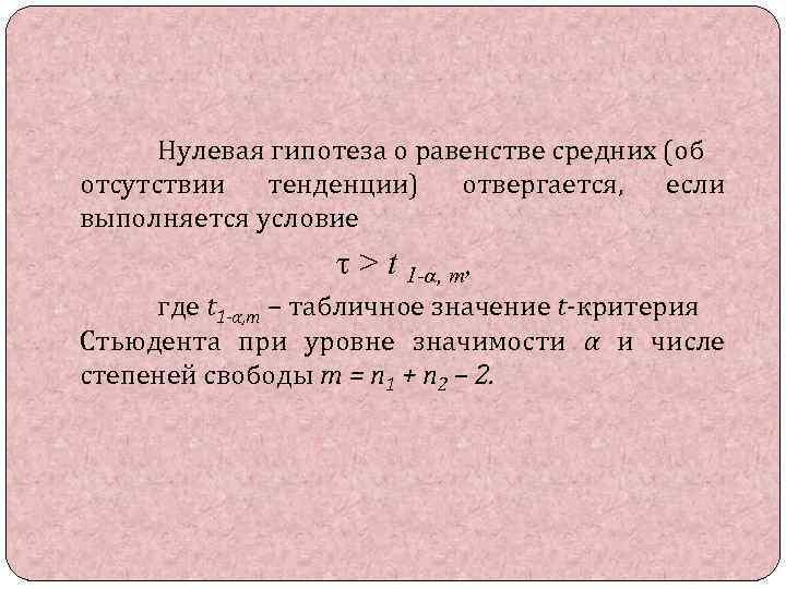 Нулевая гипотеза о равенстве средних (об отсутствии тенденции) отвергается, если выполняется условие τ >