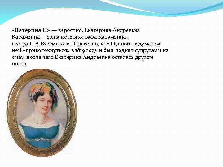 С знакомство карамзиным пушкина
