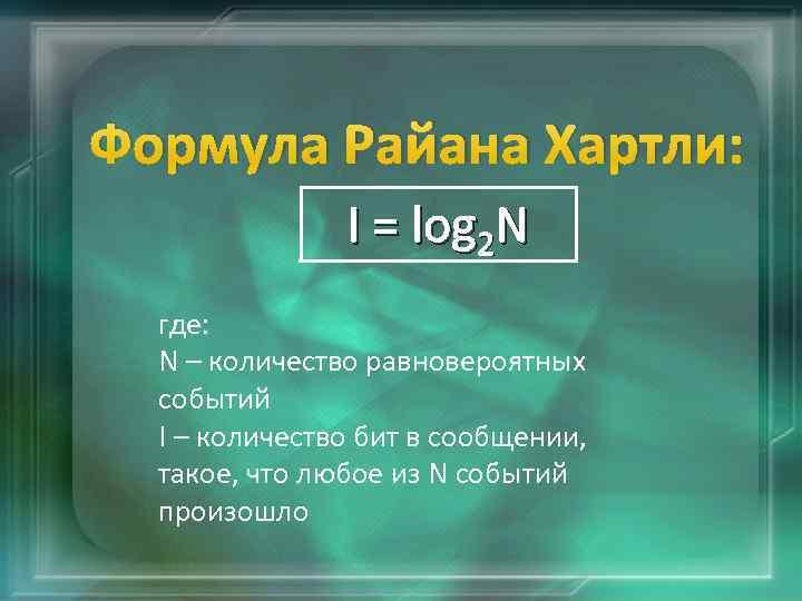 Формула Райана Хартли: I = log 2 N где: N – количество равновероятных событий
