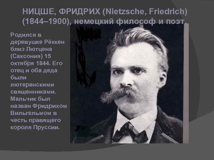НИЦШЕ, ФРИДРИХ (Nietzsche, Friedrich) (1844– 1900), немецкий философ и поэт. Родился в деревушке Рёккен