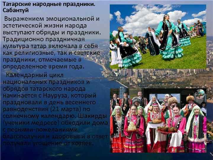 Поздравление татарскому народу