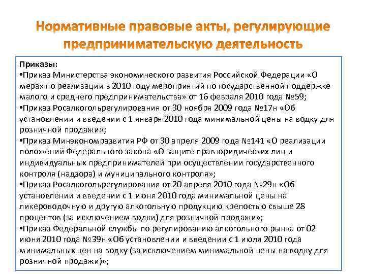 Приказы: • Приказ Министерства экономического развития Российской Федерации «О мерах по реализации в 2010
