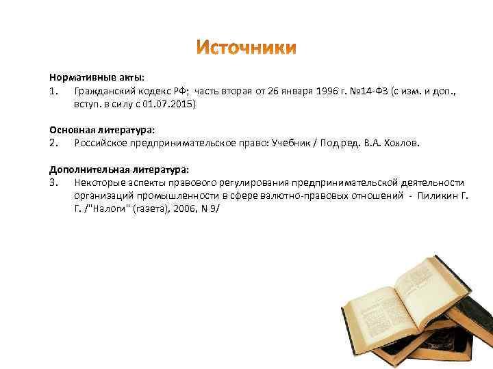 Нормативные акты: 1. Гражданский кодекс РФ; часть вторая от 26 января 1996 г. №