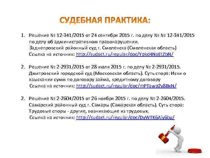 1. Решение № 12 -341/2015 от 24 сентября 2015 г. по делу № №