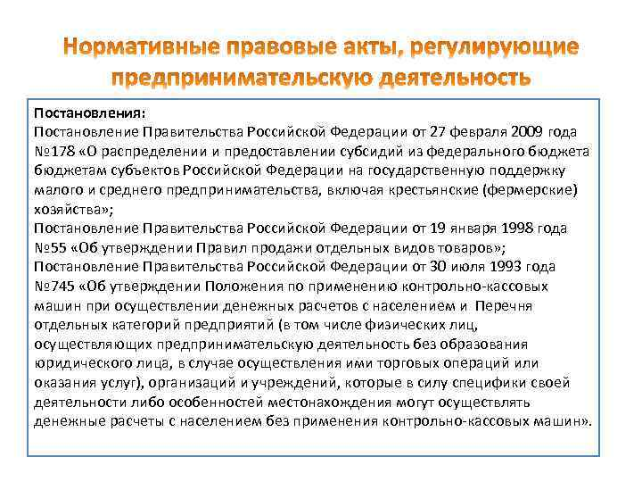 Постановления: Постановление Правительства Российской Федерации от 27 февраля 2009 года № 178 «О распределении