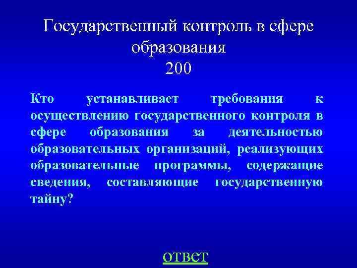 Государственный контроль в сфере образования 200 Кто устанавливает требования к осуществлению государственного контроля в