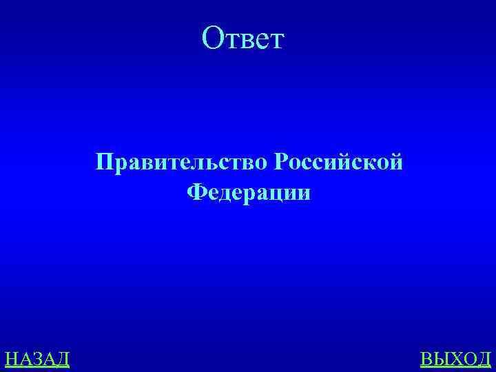 Ответ Правительство Российской Федерации НАЗАД ВЫХОД