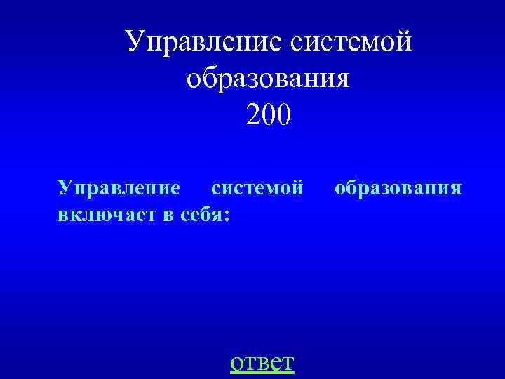 Управление системой образования 200 Управление системой включает в себя: ответ образования