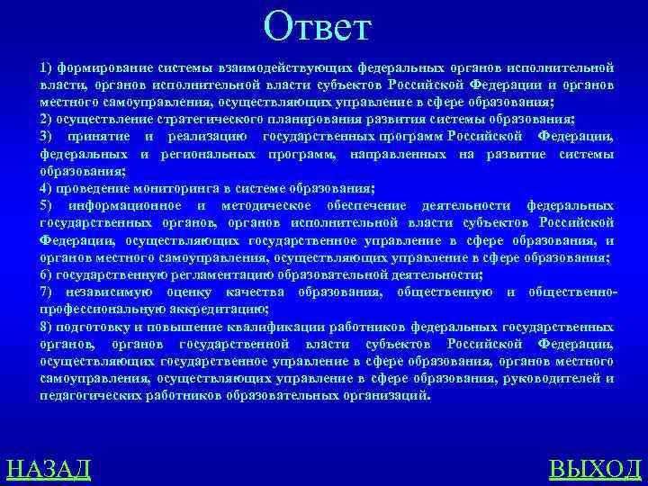 Ответ 1) формирование системы взаимодействующих федеральных органов исполнительной власти, органов исполнительной власти субъектов Российской