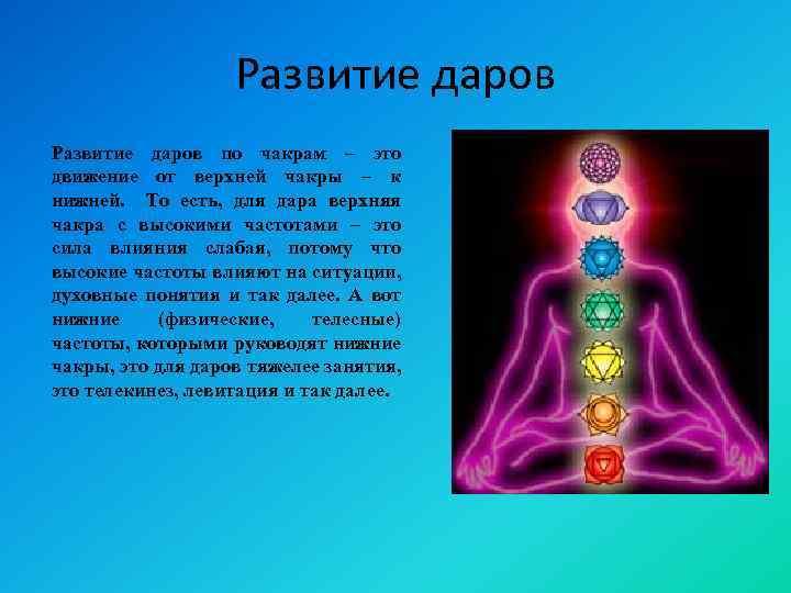 Развитие даров по чакрам – это движение от верхней чакры – к нижней. То