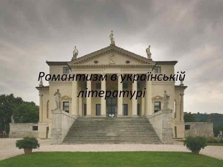 Романтизм в українській літературі
