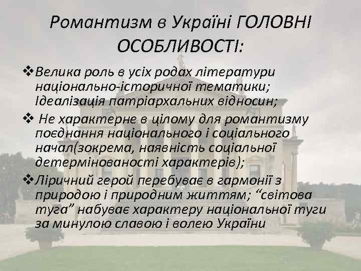 Романтизм в Україні ГОЛОВНІ ОСОБЛИВОСТІ: v. Велика роль в усіх родах літератури національно-історичної тематики;