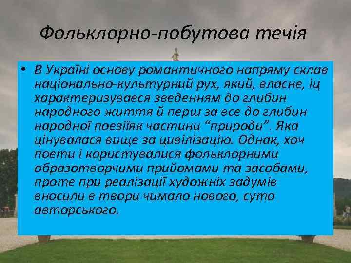 Фольклорно-побутова течія • В Україні основу романтичного напряму склав національно-культурний рух, який, власне, іц