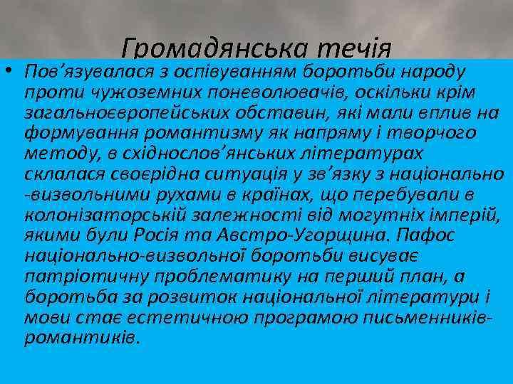 Громадянська течія • Пов'язувалася з оспівуванням боротьби народу проти чужоземних поневолювачів, оскільки крім загальноєвропейських