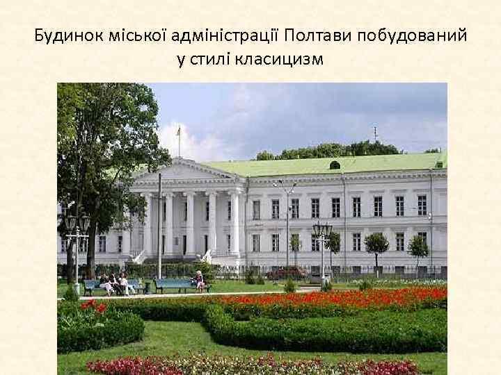 Будинок міської адміністрації Полтави побудований у стилі класицизм