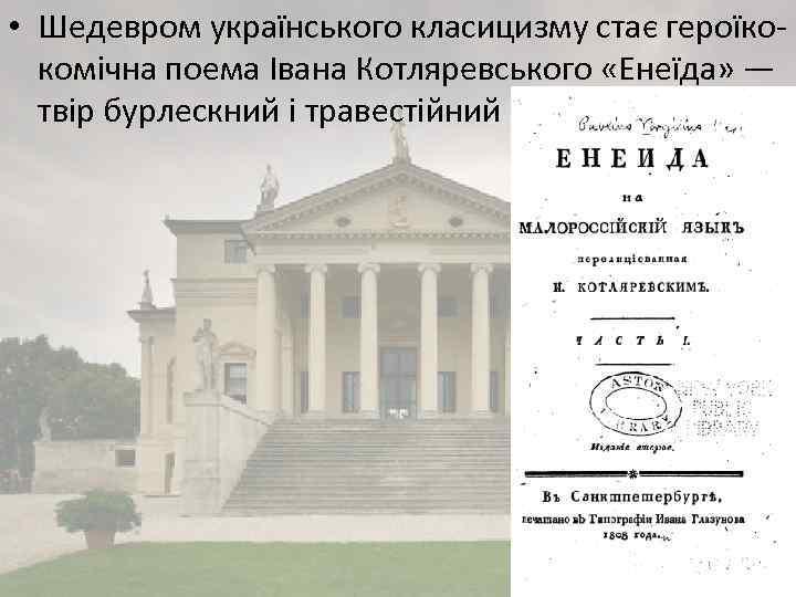 • Шедевром українського класицизму стає героїкокомічна поема Івана Котляревського «Енеїда» — твір бурлескний