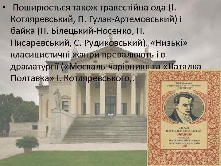 • Поширюється також травестійна ода (І. Котляревський, П. Гулак-Артемовський) і байка (П. Білецький-Носенко,