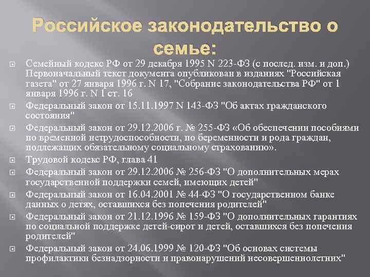 российское законодательство о семье
