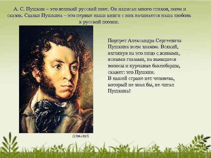 Всем стихи а.с.пушкина знакомые