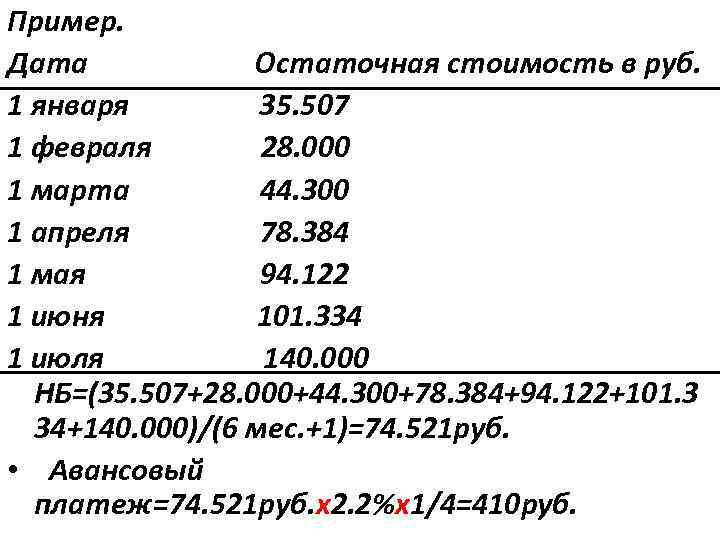 Пример. Дата Остаточная стоимость в руб. 1 января 35. 507 1 февраля 28. 000
