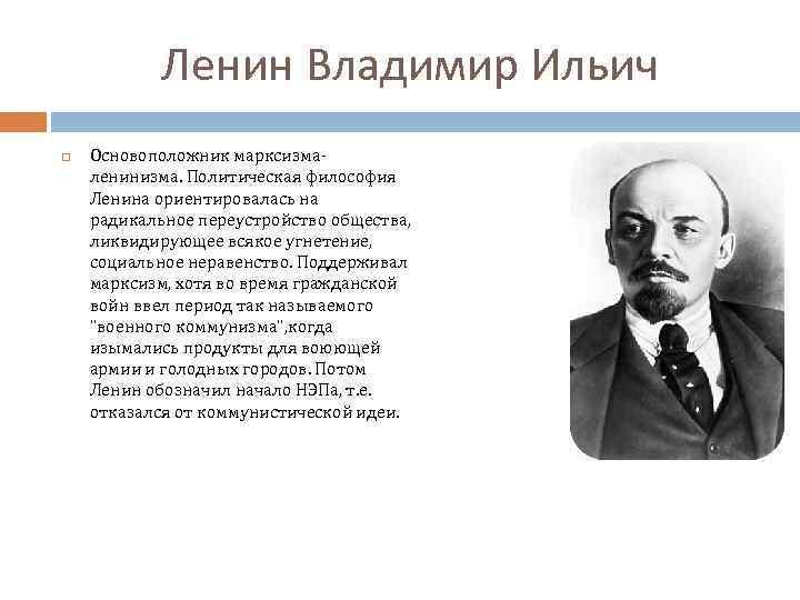 Ленин Владимир Ильич Основоположник марксизмаленинизма. Политическая философия Ленина ориентировалась на радикальное переустройство общества, ликвидирующее
