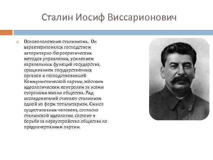Сталин Иосиф Виссарионович Основоположник сталинизма. Он характеризовался господством авторитарно-бюрократических методов управления, усилением карательных функций