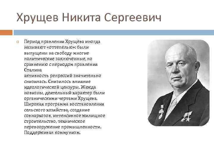 Хрущев Никита Сергеевич Период правления Хрущёва иногда называют «оттепелью» : были выпущены на свободу