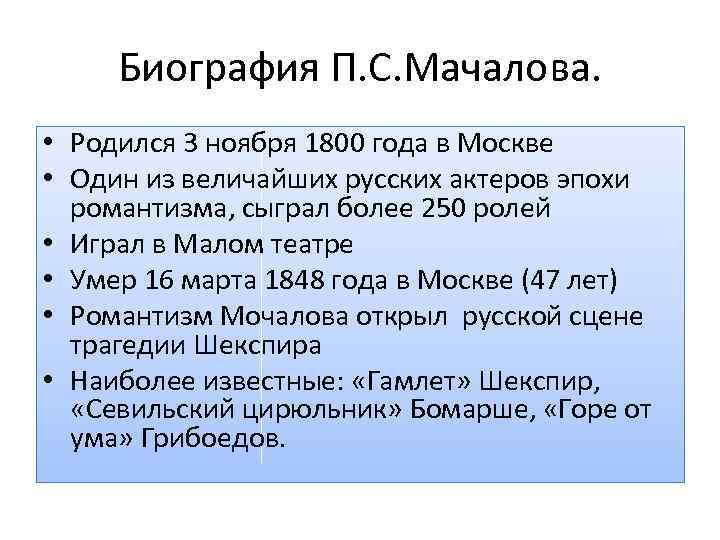 Биография П. С. Мачалова. • Родился 3 ноября 1800 года в Москве • Один