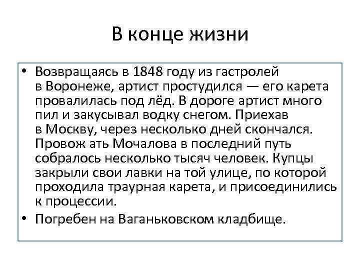 В конце жизни • Возвращаясь в 1848 году из гастролей в Воронеже, артист простудился