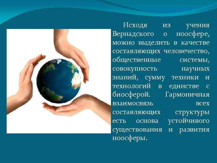 Исходя из учения Вернадского о ноосфере, можно выделить в качестве составляющих человечество, общественные системы,