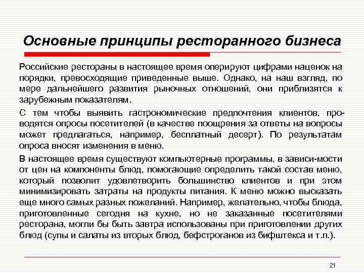 Основные принципы ресторанного бизнеса Российские рестораны в настоящее время оперируют цифрами наценок на порядки,