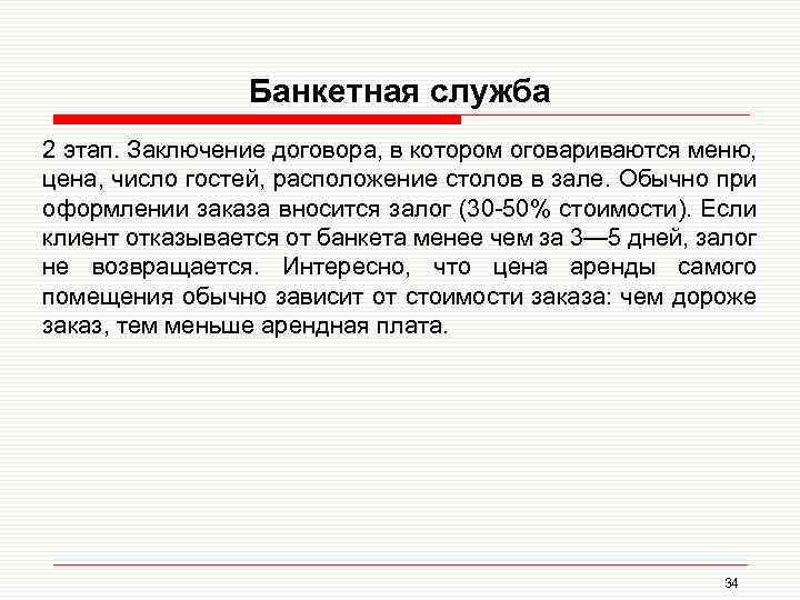 Банкетная служба 2 этап. Заключение договора, в котором оговариваются меню, цена, число гостей, расположение