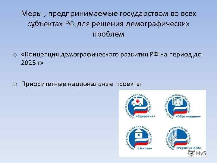Меры , предпринимаемые государством во всех субъектах РФ для решения демографических проблем o «Концепция