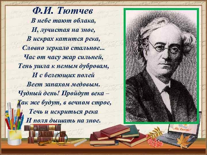 Ф. И. Тютчев В небе тают облака, И, лучистая на зное, В искрах катится