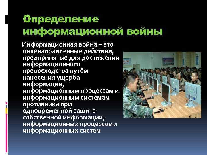 Определение информационной войны Информационная война – это целенаправленные действия, предпринятые для достижения информационного превосходства