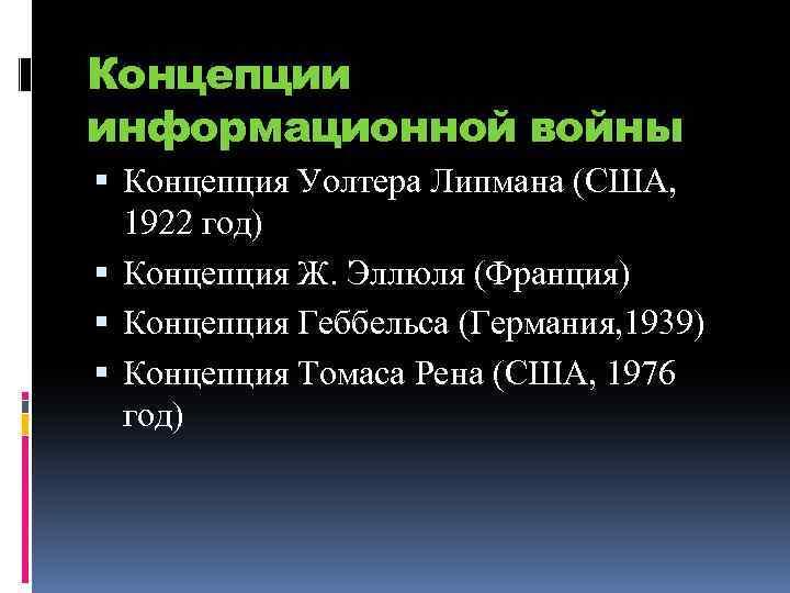 Концепции информационной войны Концепция Уолтера Липмана (США, 1922 год) Концепция Ж. Эллюля (Франция) Концепция