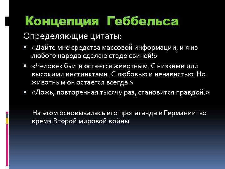 Концепция Геббельса Определяющие цитаты: «Дайте мне средства массовой информации, и я из любого народа