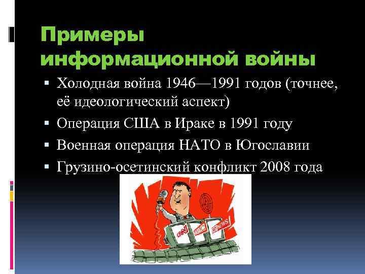 Примеры информационной войны Холодная война 1946— 1991 годов (точнее, её идеологический аспект) Операция США