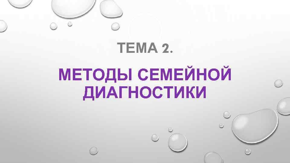 ТЕМА 2. МЕТОДЫ СЕМЕЙНОЙ ДИАГНОСТИКИ